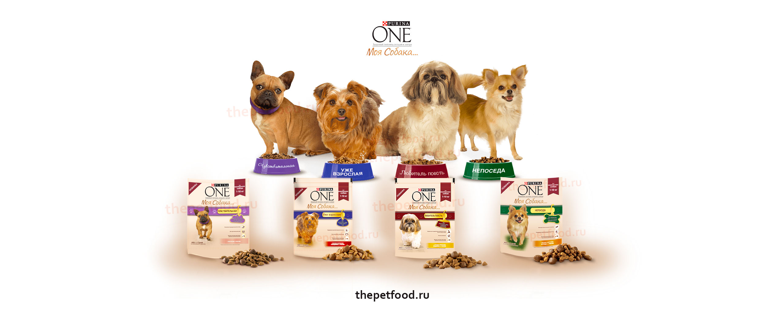 purina one пурина ван моя собака сухие корма